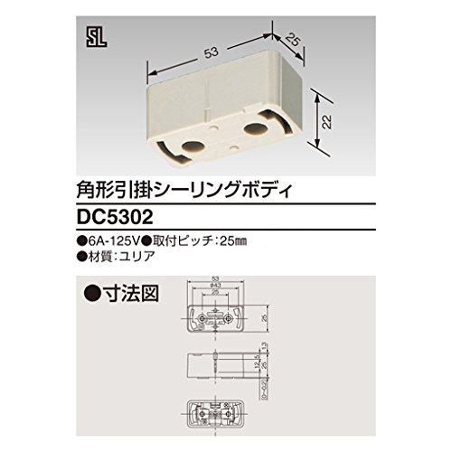 東芝ライテック 角形引掛シーリングボディ 配線器具 DC5302
