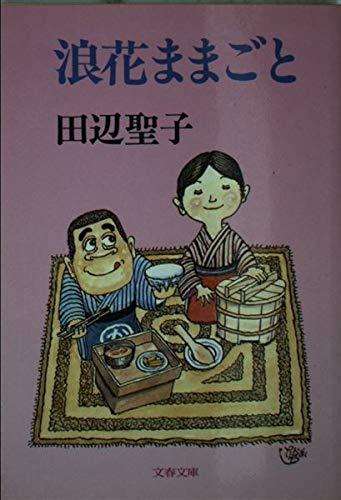 浪花ままごと (文春文庫)