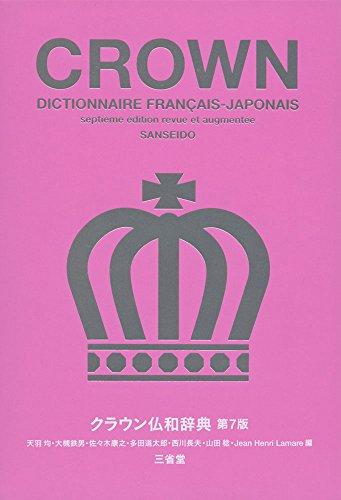クラウン仏和辞典 第7版
