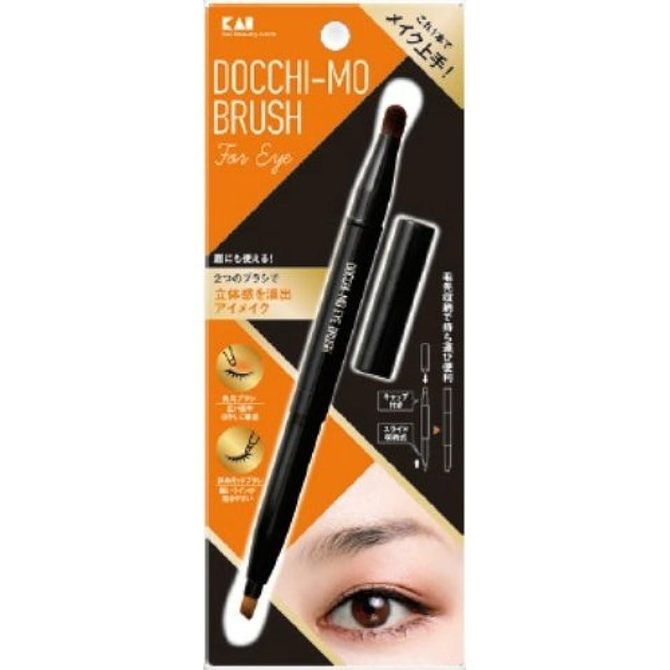 キャンバスシルク脇に貝印 Docchi-mo Brush for Eye