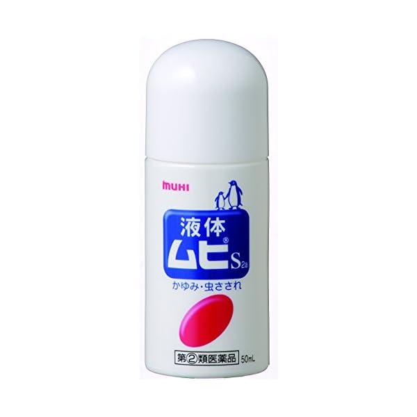 【指定第2類医薬品】液体ムヒS2a 50mLの紹介画像2