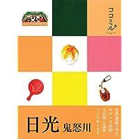日光 鬼怒川 (ココミル)