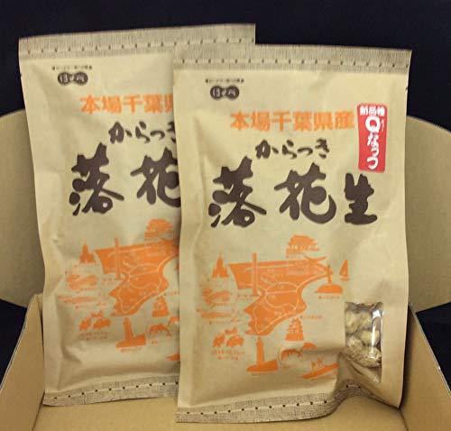 新種Qナッツ登場! キューナッツはPeanutを超えるQ-nutな味・千葉県産殻付き落花生(200g)×2袋【Qなっつ種】