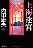 上海迷宮 (角川文庫)