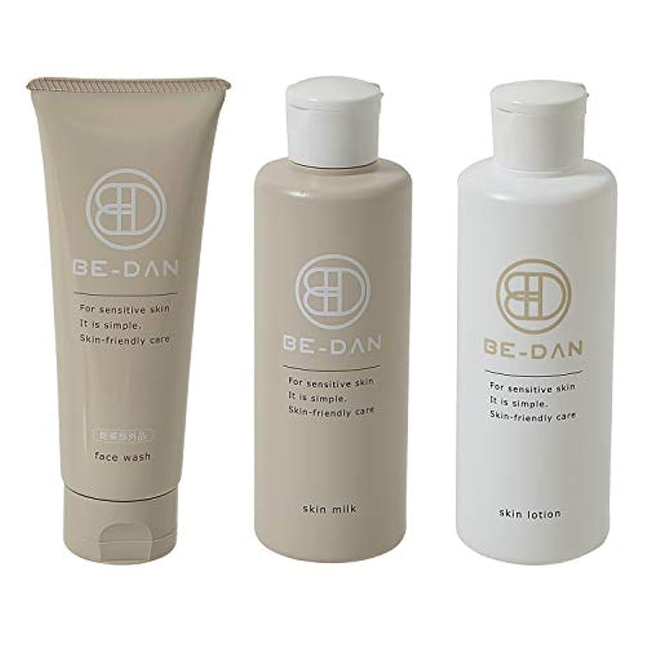 ナプキン引数持っているBE-DAN スキンケアセット (洗顔料 + 化粧水 + 乳液 ) (ビダン) (BEDAN) メンズ コスメ 敏感肌用