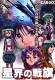 星界の戦旗(限定版) CD
