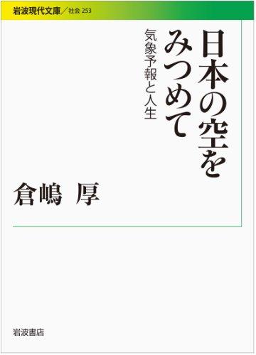 日本の空をみつめて――気象予報と人生 (岩波現代文庫)の詳細を見る