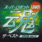 LIVE!!スーパーロボット魂 ザ・ベスト[SRS編 partII]