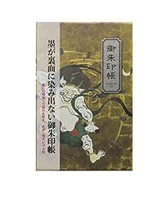 SOWA LABO 墨が裏面に染み出ない御朱印帳 風神雷神(京都浮き出し)