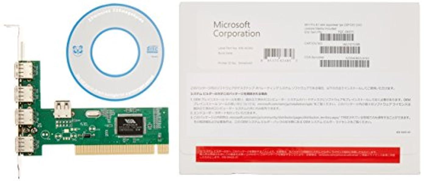直立すり減る出くわすMicrosoft WindowsPro8.1 x64bit 日本語 DSP版| DVD LCP (紙パッケージ版)+USB増設PCIカードUSB2.0