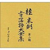 桂米朝 上方落語大全集第二期 CD10枚組 dS-1331760