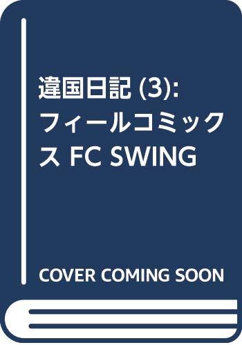 違国日記 3 (フィールコミックスFCswing)