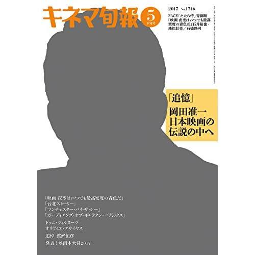 キネマ旬報 2017年5月下旬号 No.1746