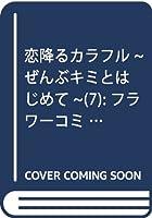 恋降るカラフル ~ぜんぶキミとはじめて~ 第07巻