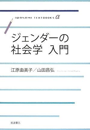 ジェンダーの社会学入門 (岩波テキストブックスα)