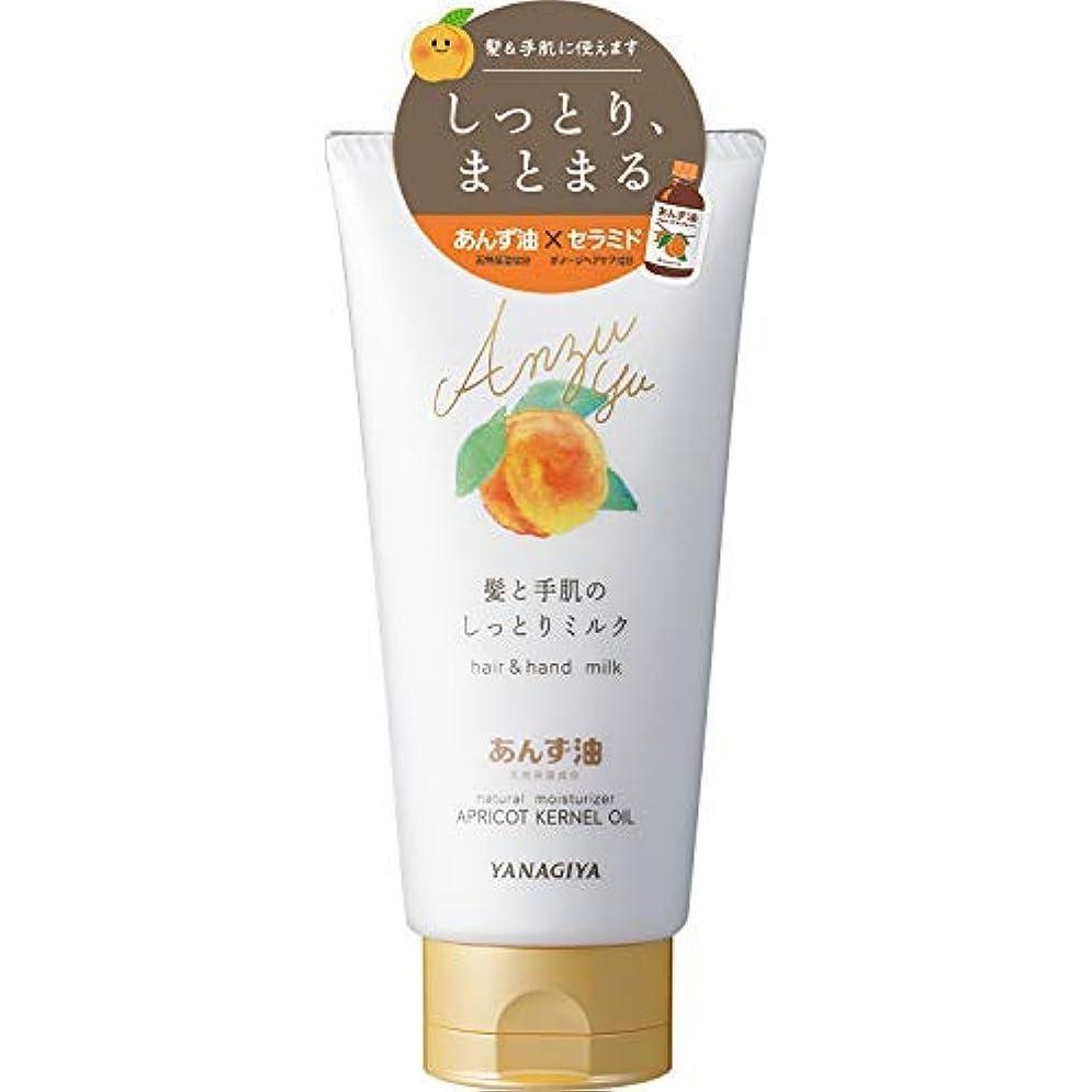 豊富に振動するに対処するあんず油 髪と手肌のしっとりミルク × 2個セット