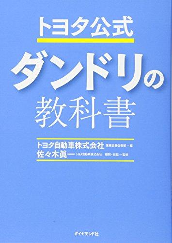 トヨタ公式 ダンドリの教科書の詳細を見る