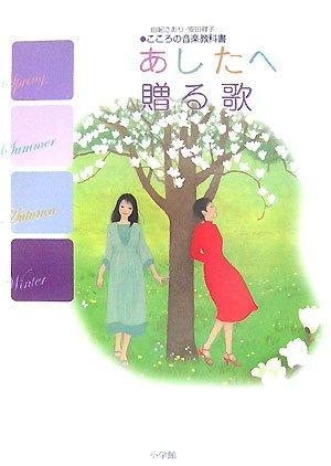 あしたへ贈る歌―由紀さおり・安田祥子 こころの音楽教科書