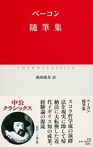 随筆集 (中公クラシックス)