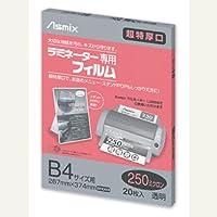アスカ(Asmix) ラミネートフィルム 特厚口 250μ B4サイズ 20枚 BH093