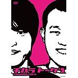 チハラトーク♯2 [DVD]