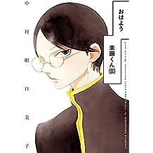 おはよう楽園くん(仮) (楽園コミックス)