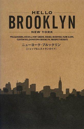 HELLO BROOKLYN(ハロー・ブルックリン) (TWJ books)の詳細を見る