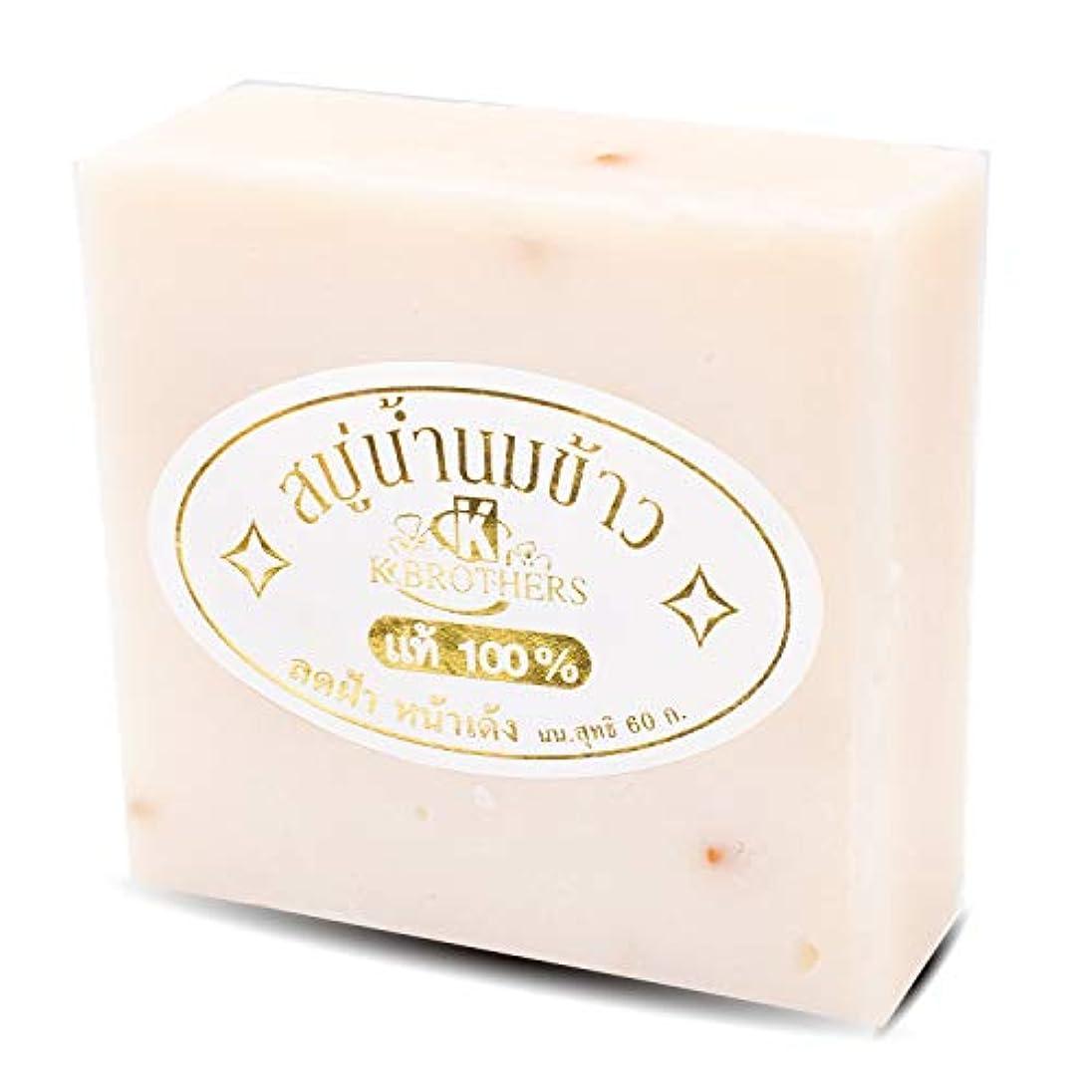 すり理解本質的ではないRice Milk Soap From Jasmine Rice Milk with Glutathione and Collagen 100% Best Quality(pack 6)