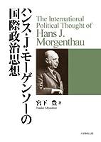 ハンス・J・モーゲンソーの国際政治思想