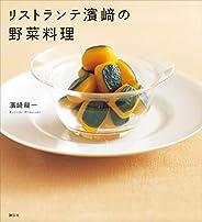 リストランテ濱崎の野菜料理 (講談社のお料理BOOK)
