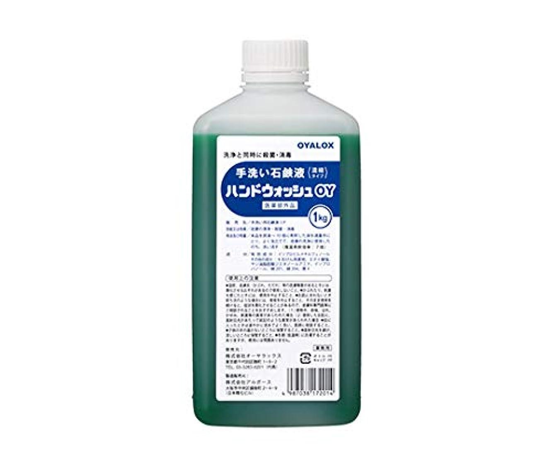 困惑特異性香りオーヤラックス ハンドウォッシュOY 1kg 172