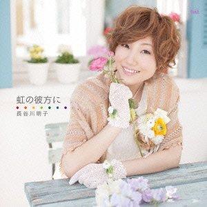 長谷川明子/虹の彼方に 通常盤  CD