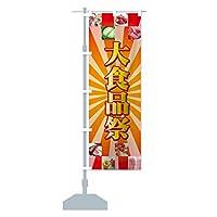 大食品祭 のぼり旗 サイズ選べます(コンパクト45x150cm 左チチ)