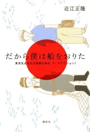 だから僕は船をおりた 東京生まれの元漁師が挑む、フードアクション!の詳細を見る