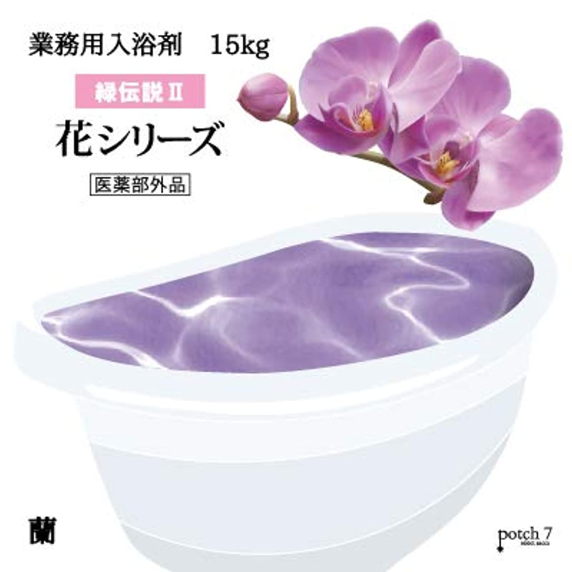 手つかずの研磨パーティション業務用入浴剤「蘭」15Kg(7.5Kgx2袋入)GYM-RA