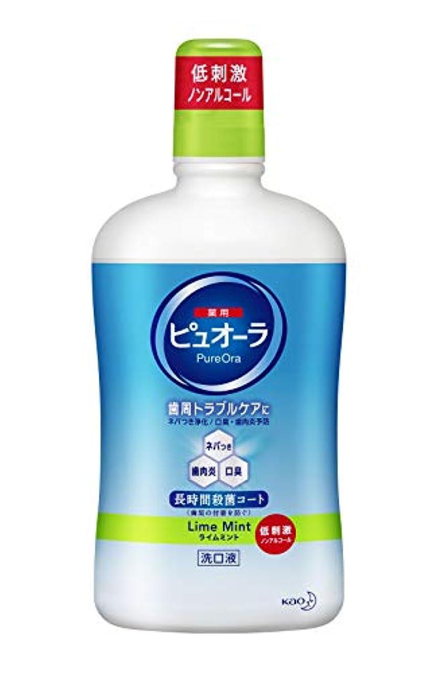 ワックス効率良性【大容量】ピュオーラ 洗口液 ライムミント ノンアルコールタイプ 850ml