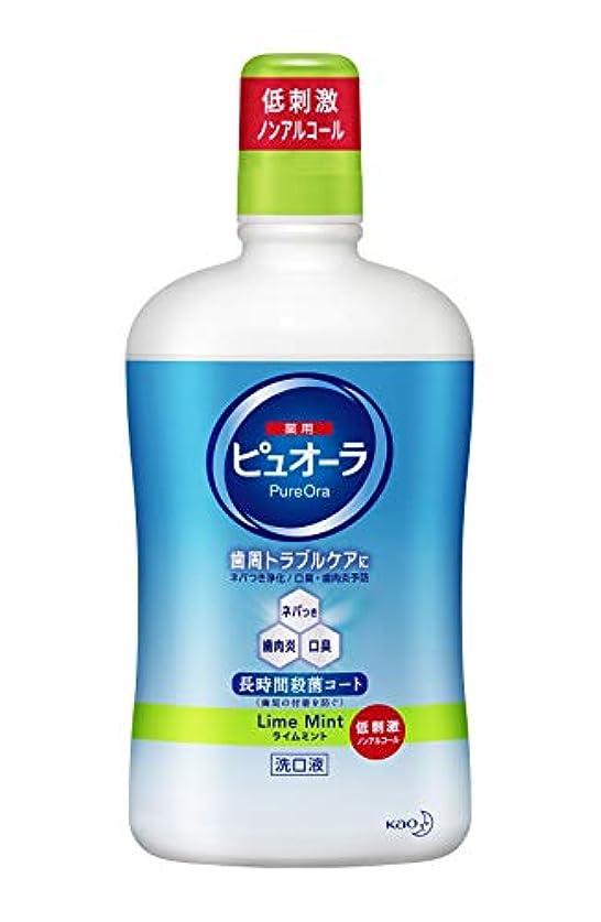 お茶タイピスト確実【大容量】ピュオーラ 洗口液 ライムミント ノンアルコールタイプ 850ml