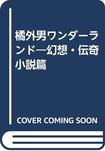 橘外男ワンダーランド―幻想・伝奇小説篇の詳細を見る