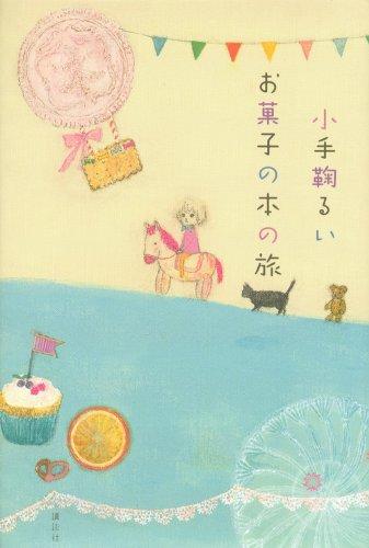 お菓子の本の旅の詳細を見る