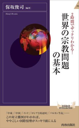 2時間でザックリわかる!世界の宗教問題の基本 (青春新書INTELLIGENCE)の詳細を見る