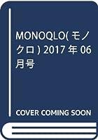 MONOQLO(モノクロ) 2017年 06 月号