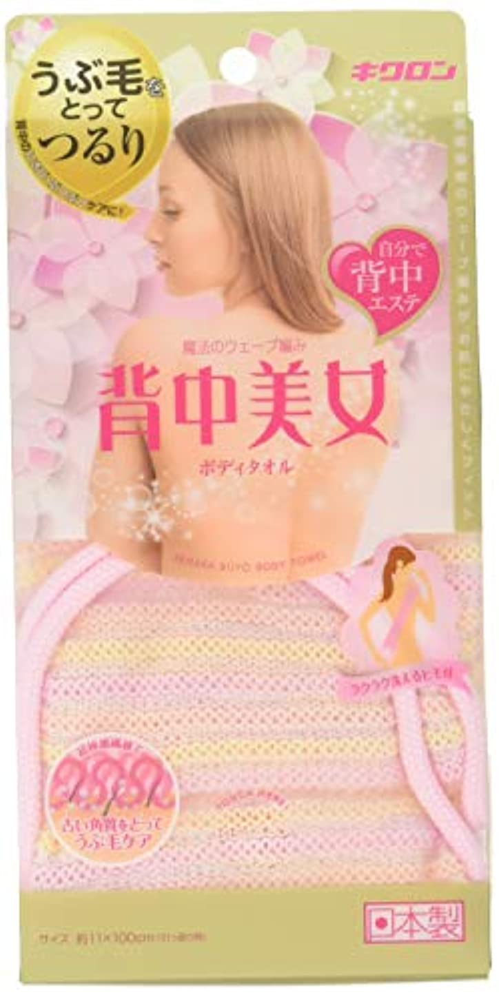 リス輸送理解するキクロン 美肌作りに 背中美女 ボディタオル 11×100cm(引っ張り時) ピンク