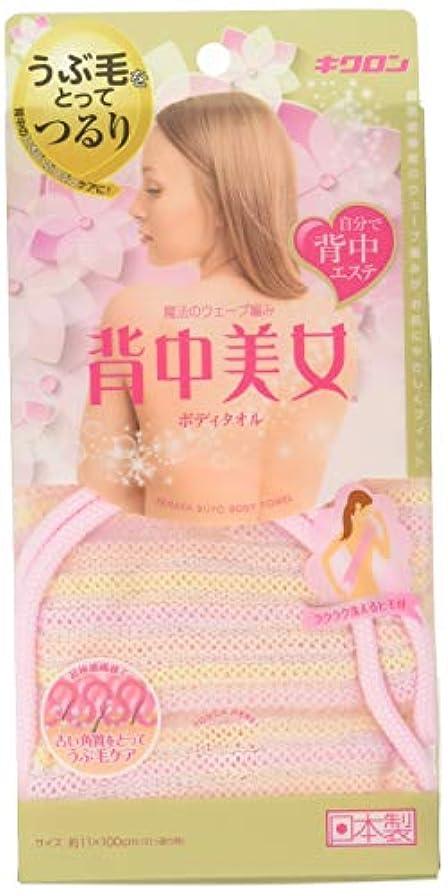 判定霧深い漏斗キクロン 美肌作りに 背中美女 ボディタオル 11×100cm(引っ張り時) ピンク