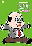 LINE OFFLINE サラリーマン〈ポンヌスポンヌ■〉[DVD]