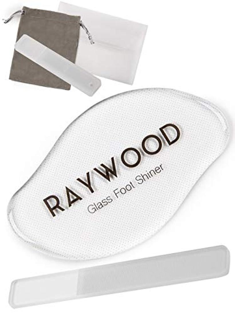 反発する束ねる徹底的にレイウッド かかと削り ガラス かかと 角質取り 角質 除去 足 ナノガラス 爪磨き 携帯 セット 専用ケース付き