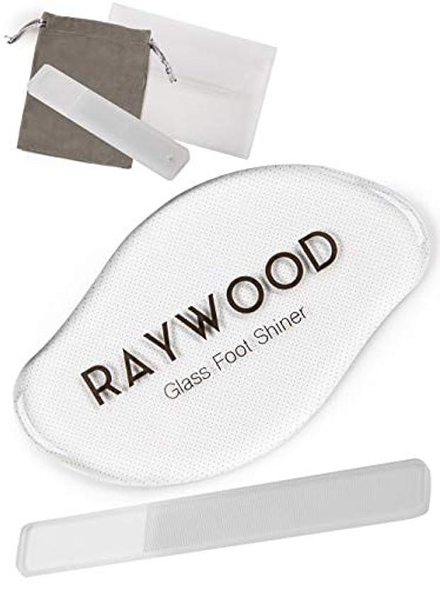 タクシー知性繁栄RAYWOOD かかと削り ガラス かかと 角質取り 角質 除去 足 ナノガラス 爪磨き 携帯 セット 専用ケース付き