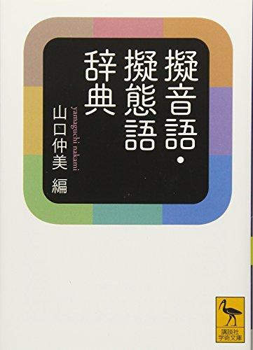 擬音語・擬態語辞典 (講談社学術文庫)の詳細を見る