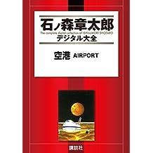 空港 AIRPORT (石ノ森章太郎デジタル大全)