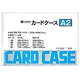 ライオン事務器 カードケース 硬質 A2判