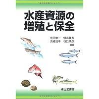 水産資源の増殖と保全